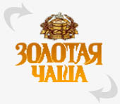 "Brand Promotion Group - рекламное агентство Челябинск Промо-акция ""Золотая чаша"""